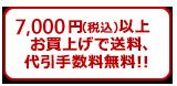 7,000円(税込)以上お買い上げで送料、代引手数料無料!!