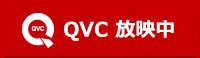 QVC放映中