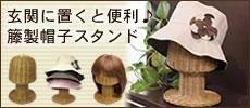 籐製帽子スタンド
