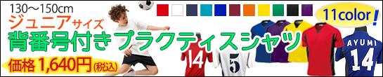 ジュニア 背番号付きプラシャツ 11カラー