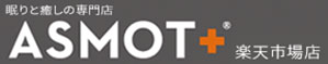 眠りと癒しの専門店枕・クッションの総合メーカー「ASMOT アスモット」