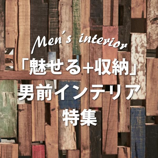 「魅せる+収納」男前インテリア特集