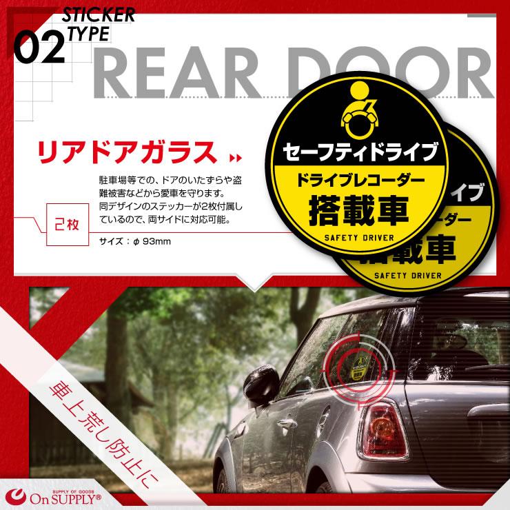 ドライブレコーダーの効果UPに オリジナルステッカーシリーズ 「安全運転宣言 / ドライブレコーダー撮影中」 (OS-408)