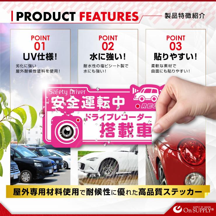 ドライブレコーダーやダミーカメラの効果UPに 車用シール オリジナルステッカーシリーズ 「セーフティードライブ / ドライブレコーダー撮影中」 (OS-412)