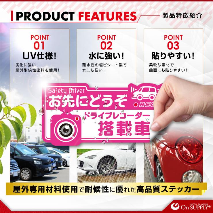 ドライブレコーダーやダミーカメラの効果UPに 車用シール オリジナルステッカーシリーズ 「お先にどうぞ / ドライブレコーダー撮影中」 (OS-413)