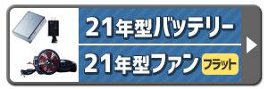 21年バッテリー×21年ファン(フラット)