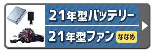 21年バッテリー×21年ファン(ななめ)