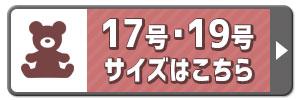 事務服ビッグサイズ(17号19号)
