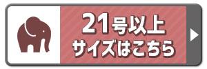 事務服スーパービッグサイズ(21号以上)
