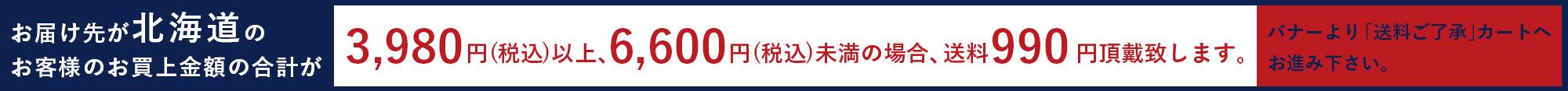 北海道にお住まい・お届けのお客様へ大切なお知らせです。お届け先が北海道のお客様はご確認ください。