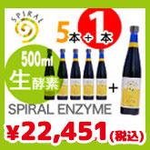 スパイラルエンザイム生酵素