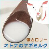 低カロリー オトナのヤギミルク