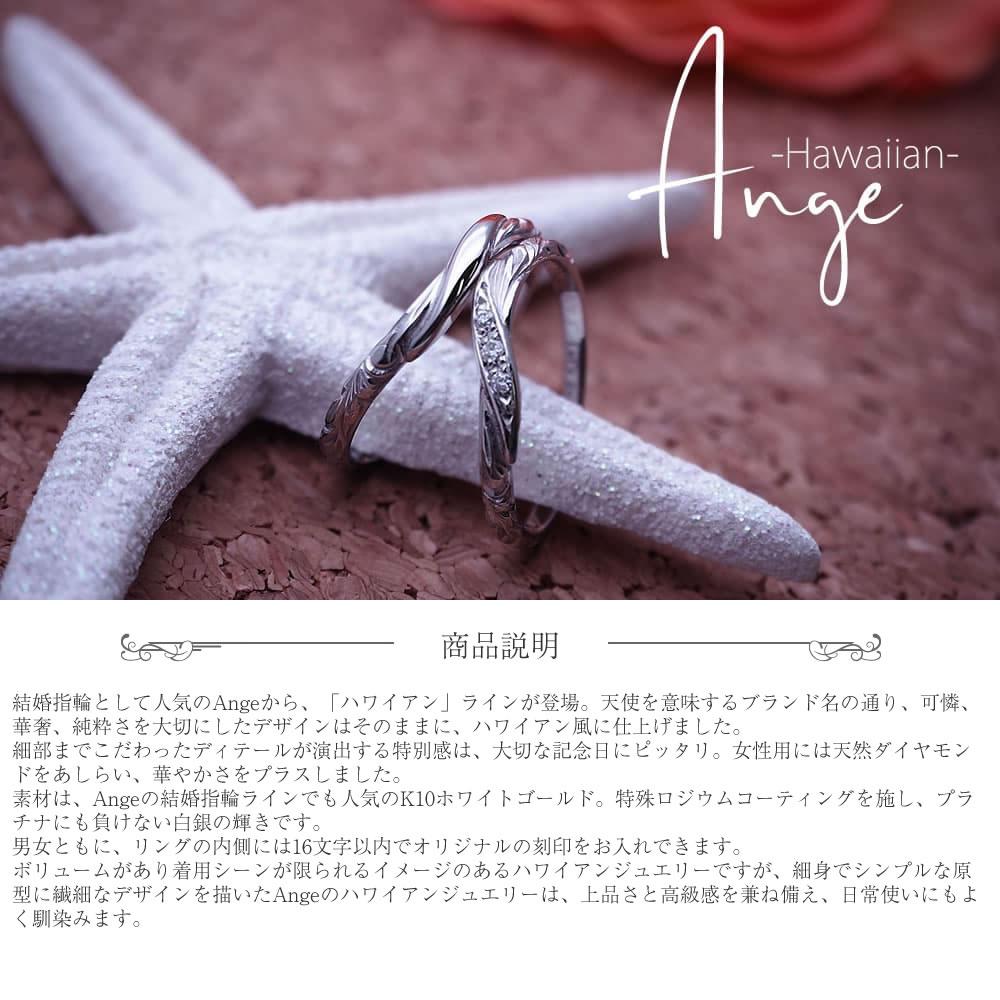 ハワイアンジュエリー ペアリング ホワイトゴールド K10WG Ange(アンジェ) 28-1771-1772-K10WG
