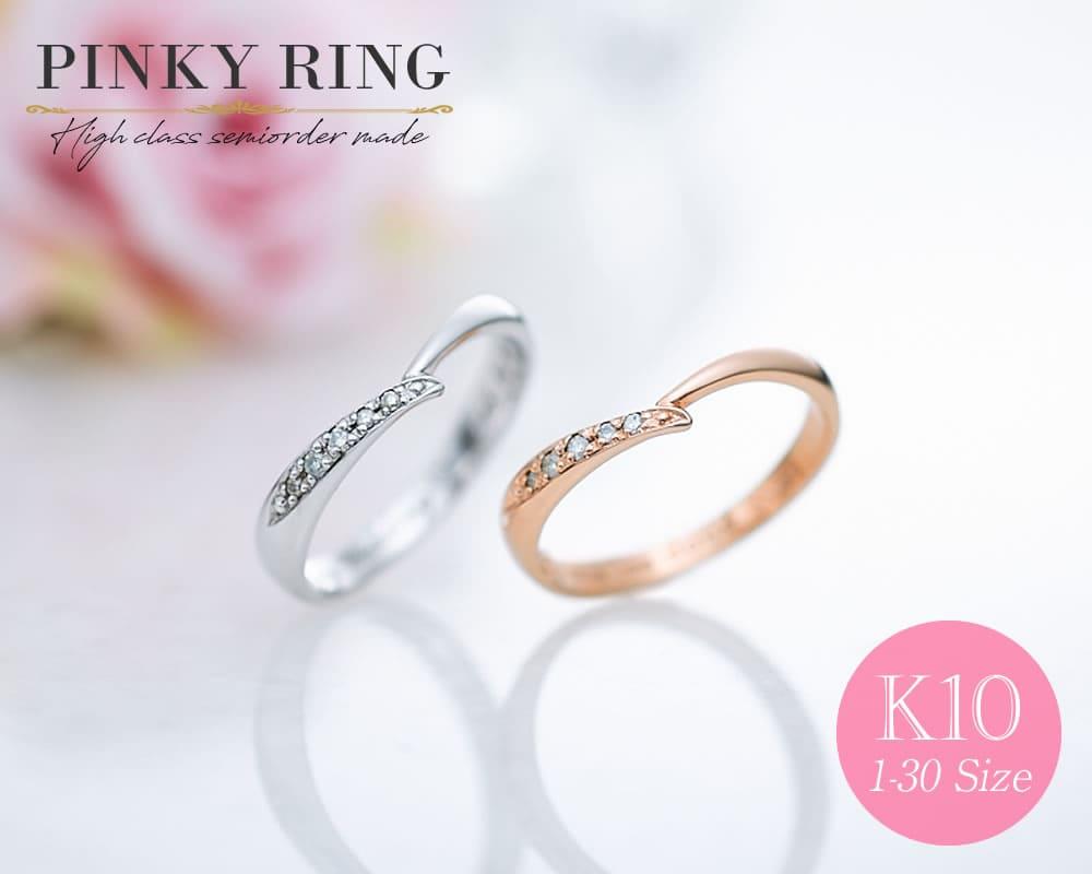 ピンキーリング k10-027r-ksp