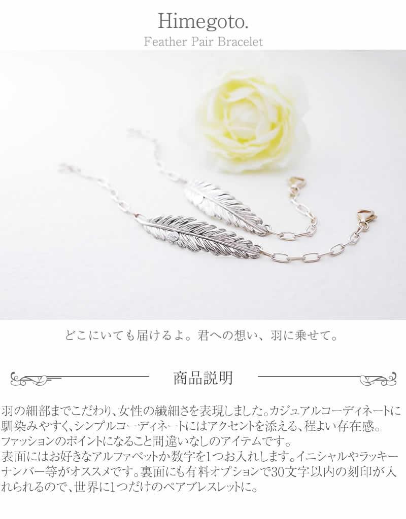 ペアブレスレット レディースペア ブランド Himegoto. ヒメゴト ladys-b001