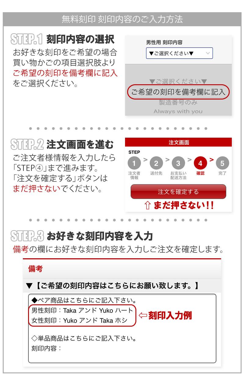無料ラッピング対応 刻印内容のご入力方法