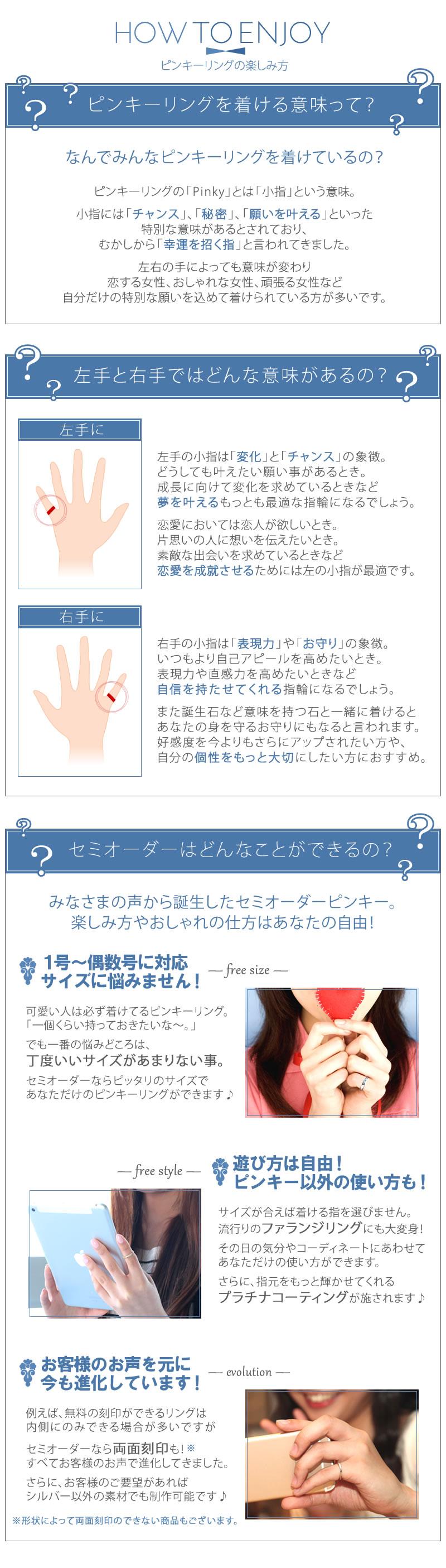 ピンキーリングの意味 左手と右手の意味 セミオーダーメイドの説明