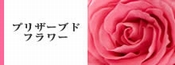 プリザーブドフラワー『FlowerProject』オリジナル