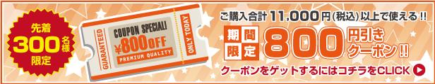 800円クーポン