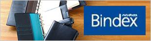 ブランド bindex