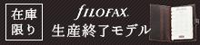 ファイロファックス 生産終了モデル