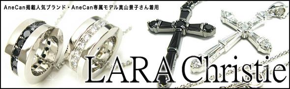 AneCan掲載人気ブランド、ララクリスティー(LARA Christie)