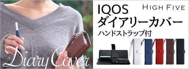 HIGH FIVE iQOSをスマートに持ち運び。手帳型レザーアイコスケース ロングタイプ トゴ風 IQOSダイアリーカバー ハンドストラップ付 税込 3,758 円 ac-z-0219