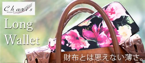 花柄ロングウォレットL字ファスナー