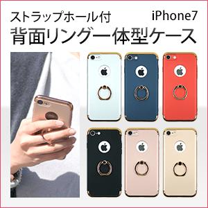【iPhone7】リング付きiPhoneケース スマホの使い心地が変わる 360度自由自在で落下防止にもスタンドにも 背面リング一体型ケース 価格1,480円 ip7-b-0126
