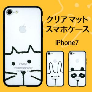 【iPhone7】可愛いすぎる!ネコ ウサギ パンダ クリアマット仕様 スタイリッシュ スマホケース 価格980円 ip7-b-0145