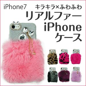 【iPhone7】 きらきら×ふわふわ デコ&ファー リアルファー使用のさわり心地抜群な iPhoneケース  価格3,180円 ip7-c-0130