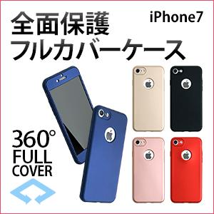 【iPhone7】 360度スキなし 全面保護ハイブリッドケース 薄型なのに脅威の耐久力 フルカバー マット仕上げがプレミアム 耐衝撃 前面ハードタイプ 価格1,050円 ip7-c-0204