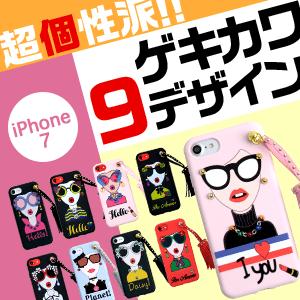 【iPhone7】 グラフィック×タッセル×スタッズ ソフトケース Hello Daisy I love you Planet パンキッシュ/超個性派 ゲキカワ9デザイン 価格1,280円 ip7-c-0207