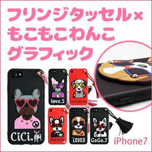 【iPhone7】 わんこ×タッセル×スタッズ ソフトケース ブルドッグ チワワ かわいくて個性派 6デザイン 価格1,280円 ip7-c-0231