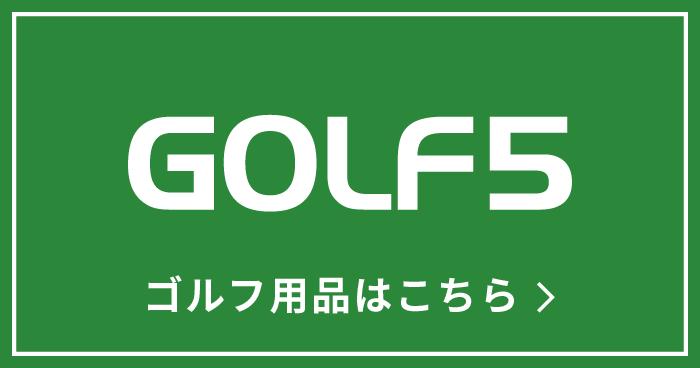 GOLF5 ゴルフ用品はこちら