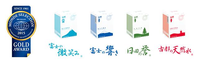 富士の微笑み、富士の響き、日田の誉、古都の天然水の全てで金賞を受賞しました。