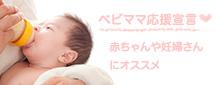 ベビママ応援宣言 赤ちゃんや妊婦さんにオススメ