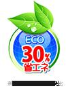 30%省エネ