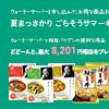 news_20140808