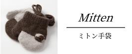 乳幼児向けミトン