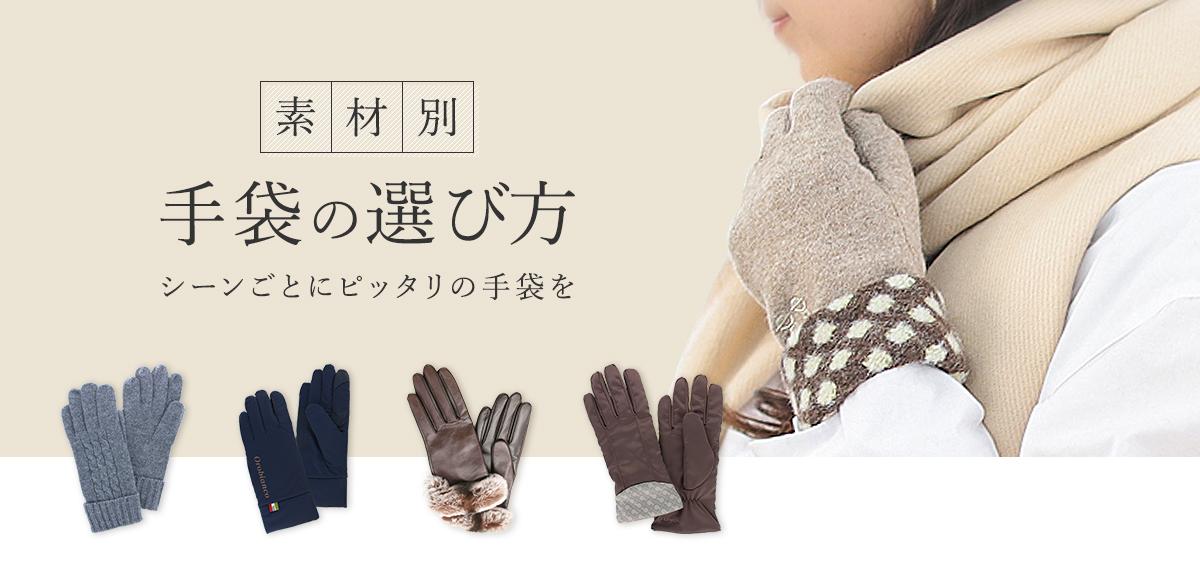 素材別 手袋の選び方