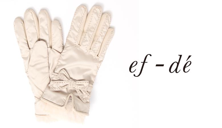 エフデ・レディース手袋
