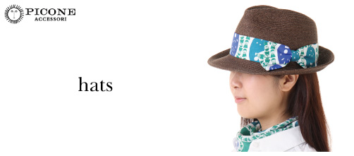 ピッコーネ・帽子