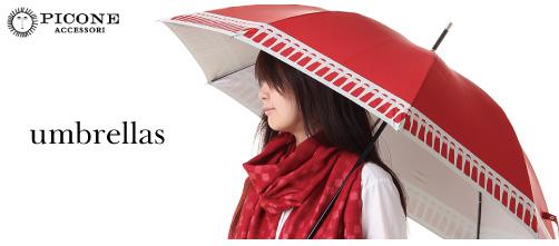 ピッコーネ・傘