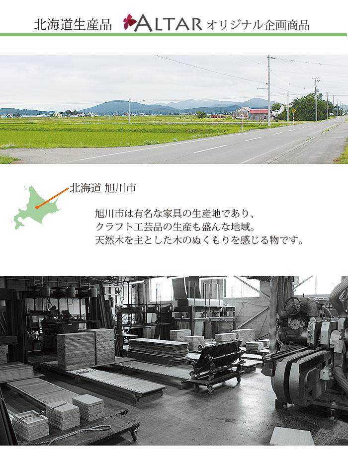 北海道 旭川 クラフト 天然木 日本製 国産 北欧家具 家具 仏壇 仏具 オリジナル 職人 送料無料 ALTAR アルタ