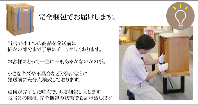 お仏壇 天然木ナラ材 北海道旭川生産 送料無料 仏壇仏具ならALTER