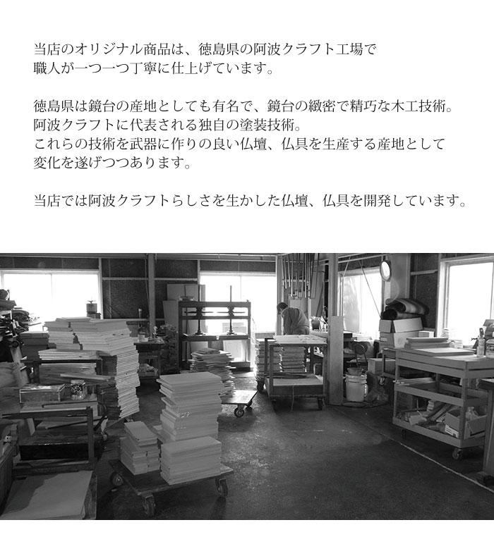 四国 徳島県 阿波クラフト 天然木 日本製 国産 唐木仏壇 家具 仏壇 仏具 オリジナル 職人 送料無料 ALTAR アルタ