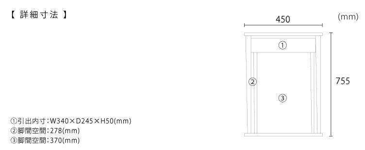 仏壇下台 ラック 天然木 ウォールナット材 幅45cm 高さ75.5cm 引出付 サイドテーブル 四国 徳島県 クラフト 木製 無垢 シンプル 美しい デザイン 日本製 国産 オリジナル 職人 モダン 家具 仏壇 セール アルタ ALTAR