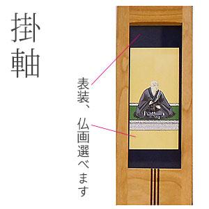掛軸 表装 仏画 天然木 北海道 日本製 送料無料 ALTAR アルタ