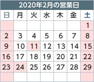 来月カレンダー